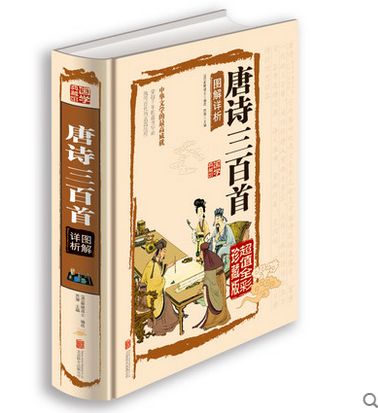 [Hardcover] genuine color version of the ã three hundred tang poems ã similar extracurricular reading books guoxue three character disciples regulation surnames Classic children's books children read poetry selling books