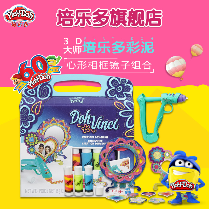 Hasbro doh colorful mud more than i 389-foot odd shaped photo frame mirror combination puzzle color plasticine toxic mud