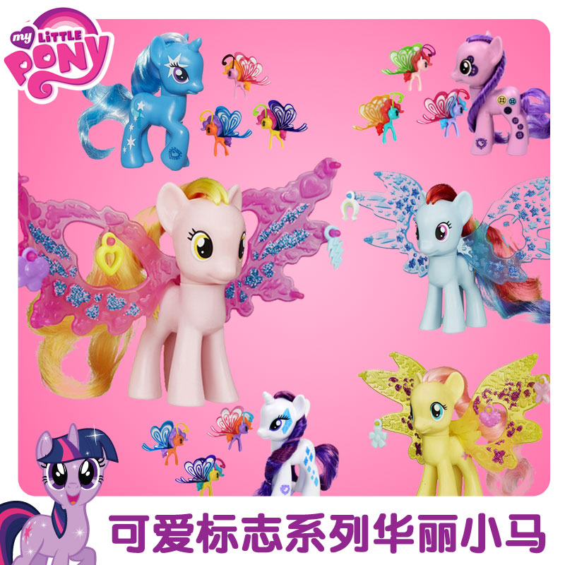 Hasbro my little pony pony unicorn cute logo series of gorgeous pteromalid dough cloud treasure girls toys