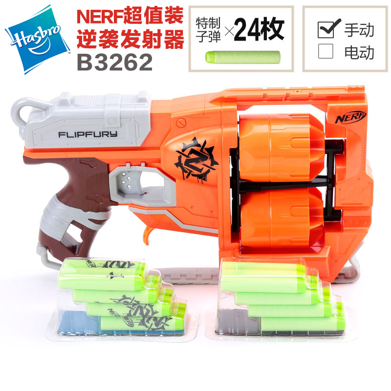 Hasbro nerf zombie series of children's soft bullet toy gun launchers B3262 counter-attack