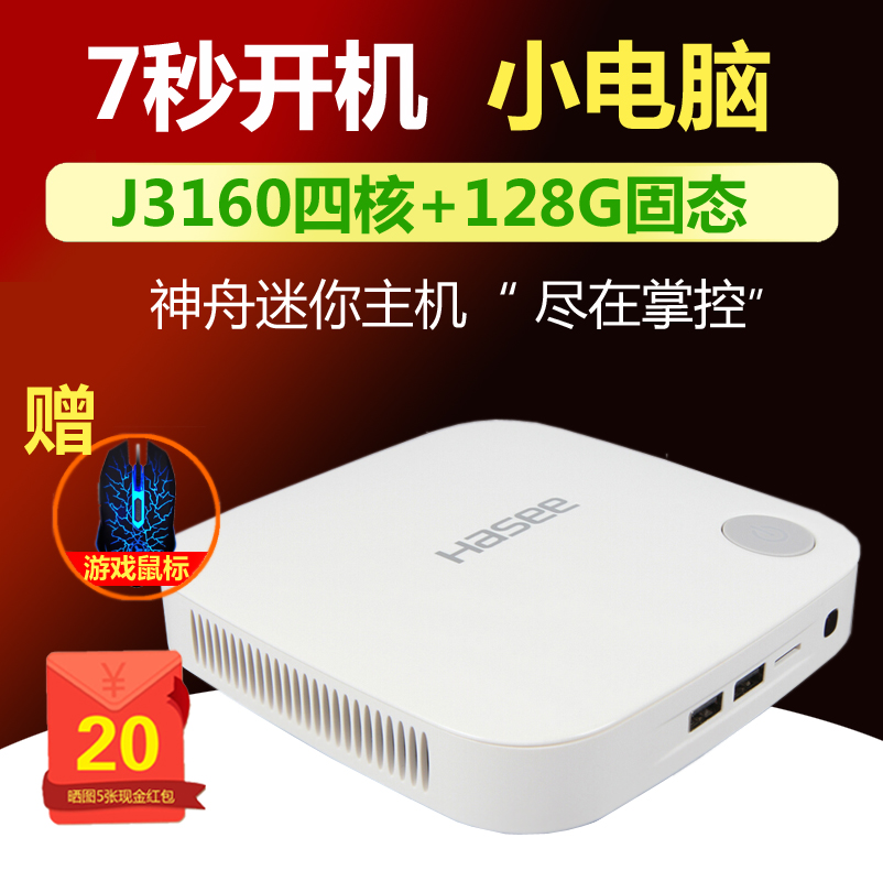 Hasee/shenzhou HFMPBVX2 1件100pcs quad core mini mini computer host mini desktop machine 128 solid