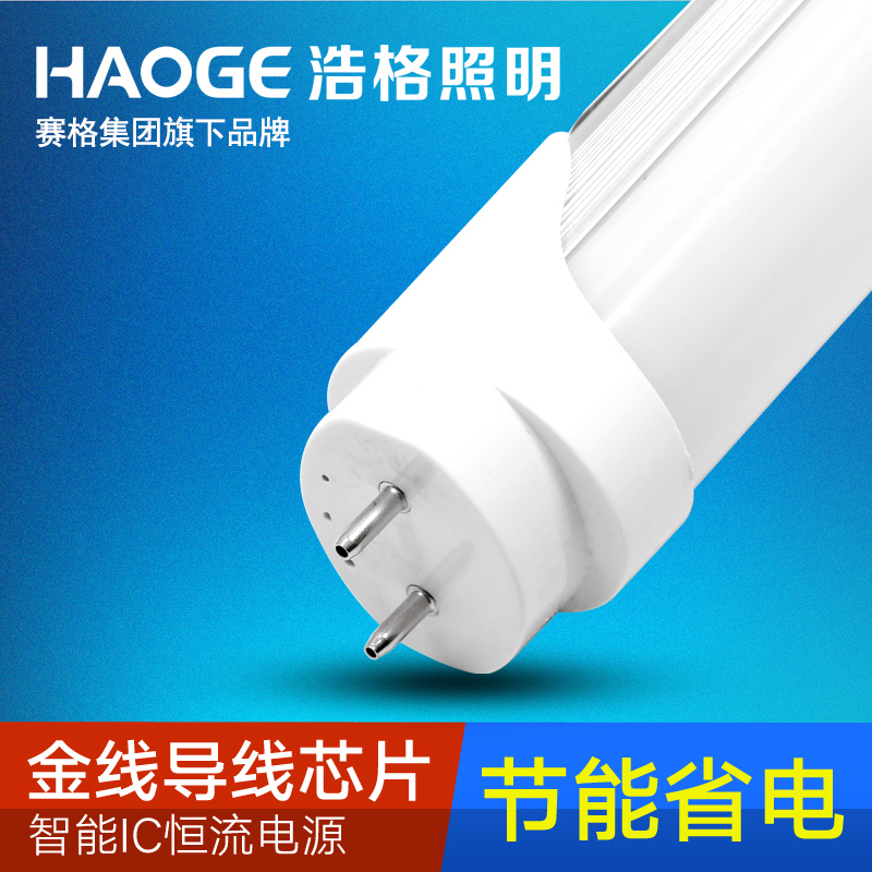 Haug integrated led tube t8 led fluorescent tube stent 1.2 m t5 lamp fluorescent tubes bright glass