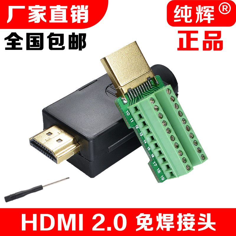 Hdmi cable hd video free welding head free solder module hdmi2.0 hd video free welding head male head