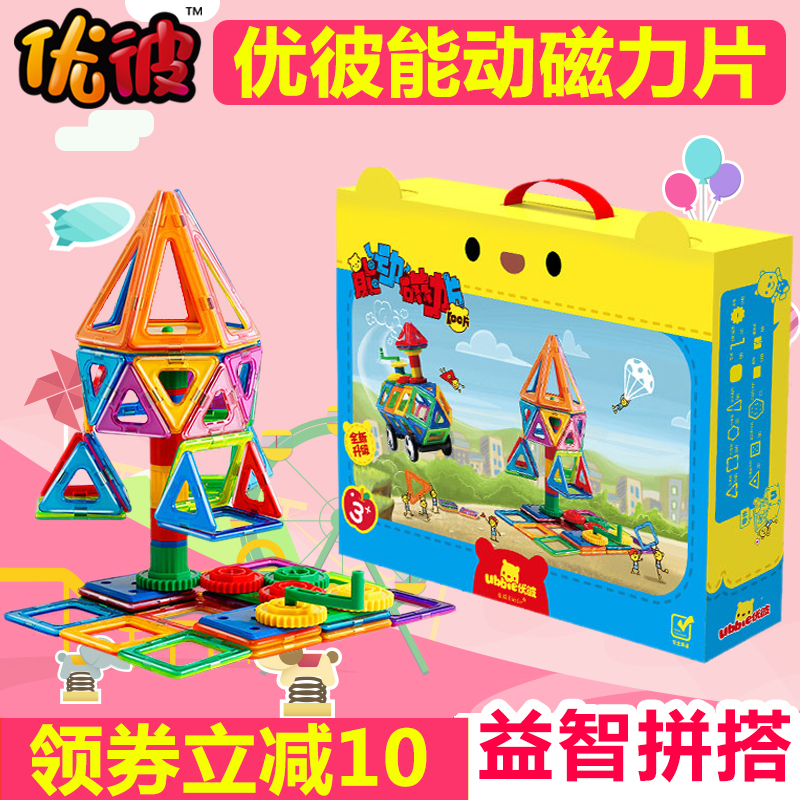 He gifted the dynamic magnetic sheet magnetic sheet magnetic building blocks building blocks of dynamic will move gifted than children's educational toys building blocks