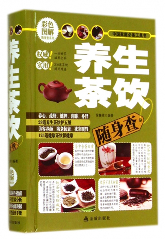 Health tea to carry the investigation (color illustrations) (fine)/essential tool * * * in the chamber