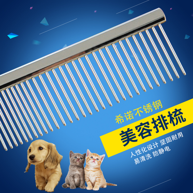 Heanor stainless steel grain dog row comb pet comb open knot comb pet comb hair removal comb row comb pet supplies