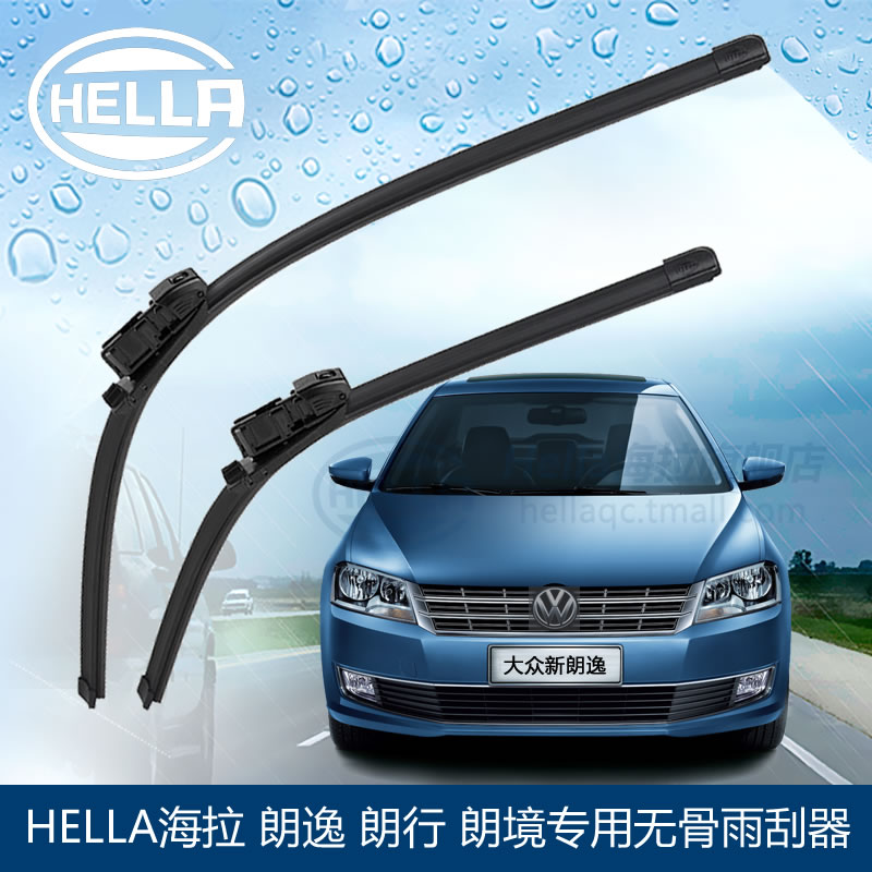 Hella imported boneless wiper dedicated new volkswagen lavida lang lang border line of the wiper blades suit