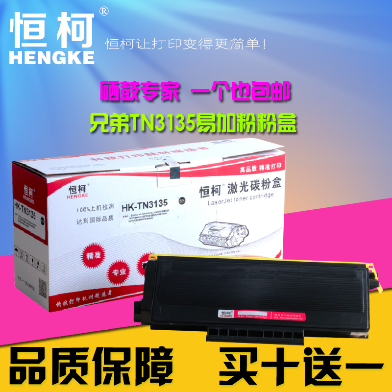 Heng ke applicable cartridge brother TN3150 MFC-8460C 8460N 8660dn 8670DN 8870DW