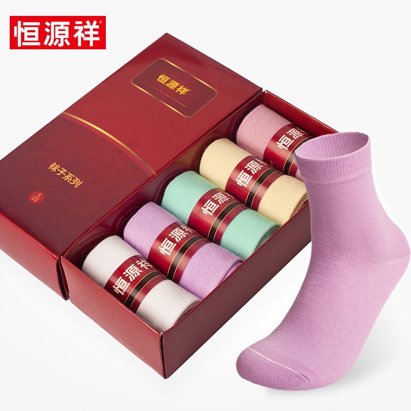 Heng yuan xiang cotton women in tube socks ms. socks cotton candy colored female literary simple solid color in autumn socks