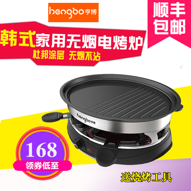 Hengbo electric grill electric oven smokeless electric grill home electric grill electric barbecue grill oven HB-515