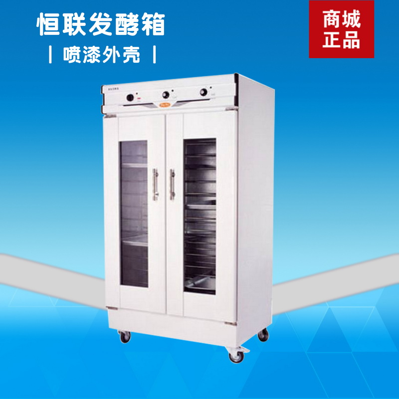 Henglian FX26 pan large commercial bread proofing box fermentation tank fermentation tank fermentation cabinet bread proofing machine