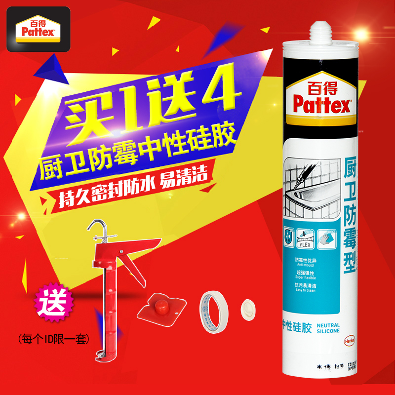 Henkel decker kitchen mildew mildew waterproof silicone sealant glass plastic neutral glass glue free shipping