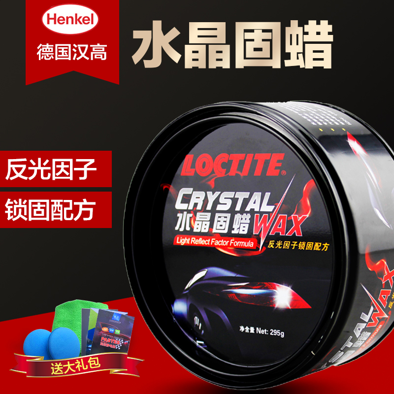 Henkel genuine new car wax car wax car wax crystal hard wax car scratch repair decontamination polishing conservation