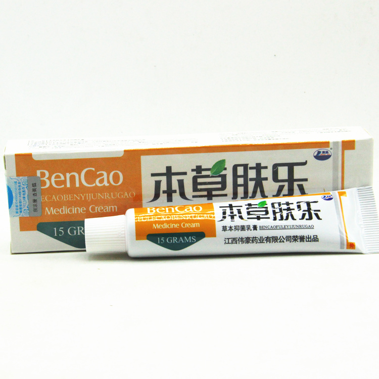 Herbal antibacterial cream jiangxi francis haigui herbal skin lok 3 get 1 free shipping 5 to send 2