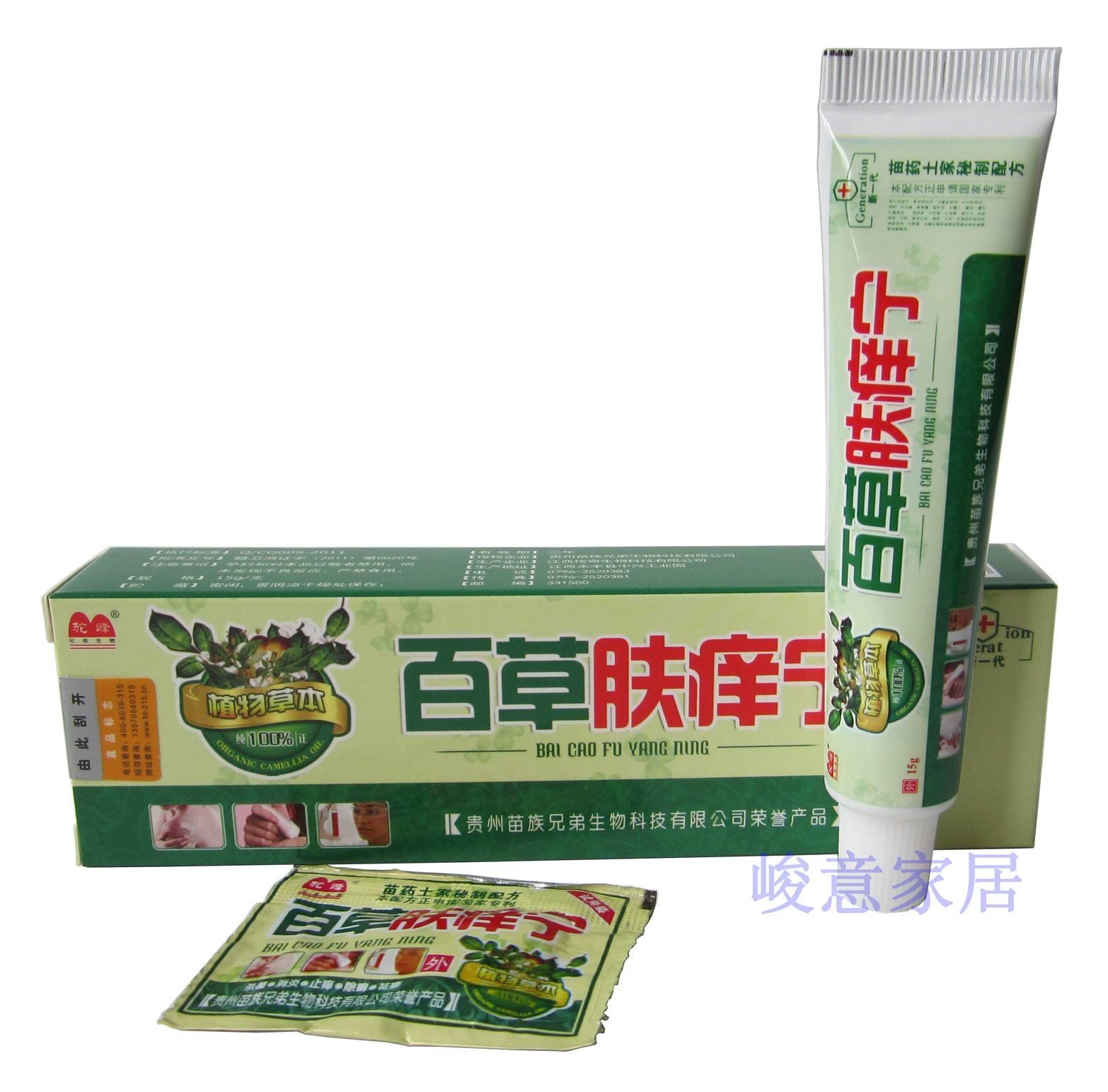 Herbs skin itch cream rather hump/buy 3 get 1 buy 5 get 2 trial pack 1:1 reprovision /Herbs skin itch ointment