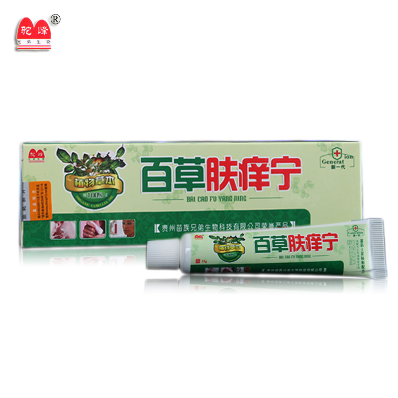 Herbs skin itch cream rather hump herbs brand skin itch cream rather antibacterial ointment genuine buy 3 to send 1 5 Send 2