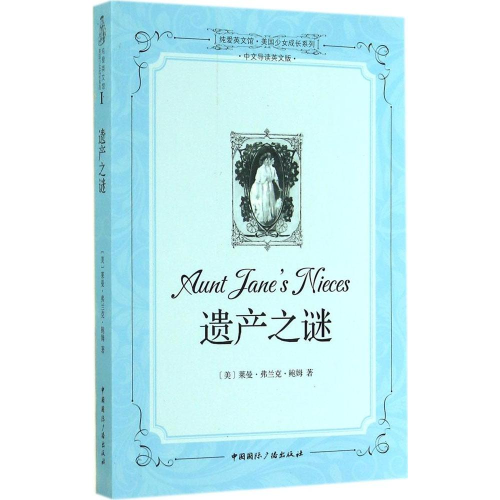 Heritage mystery (chinese review english version) (1) xinhua bookstore genuine selling books wenxuan network