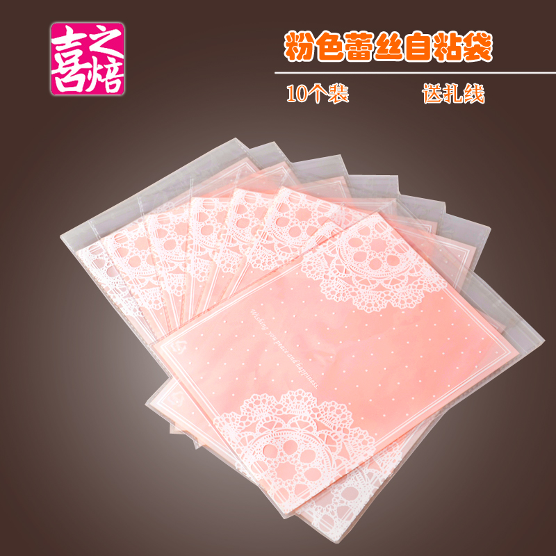 Hi baking pink lace resealable bags/pastry bags/biscuit bag/candy bags/moon cake packaging bags 3 yuan 10