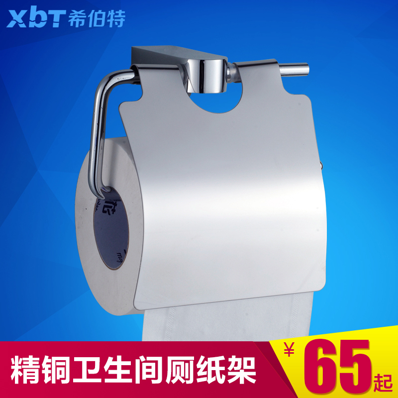 Hibbert refined copper bathroom towel rack toilet paper holder toilet paper holder toilet paper carton box bathroom hardware accessories