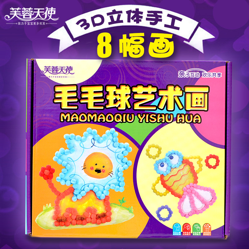 Hibiscus angel velvet ball children kindergarten early childhood educational creative handmade three-dimensional paste painting painting toy ball