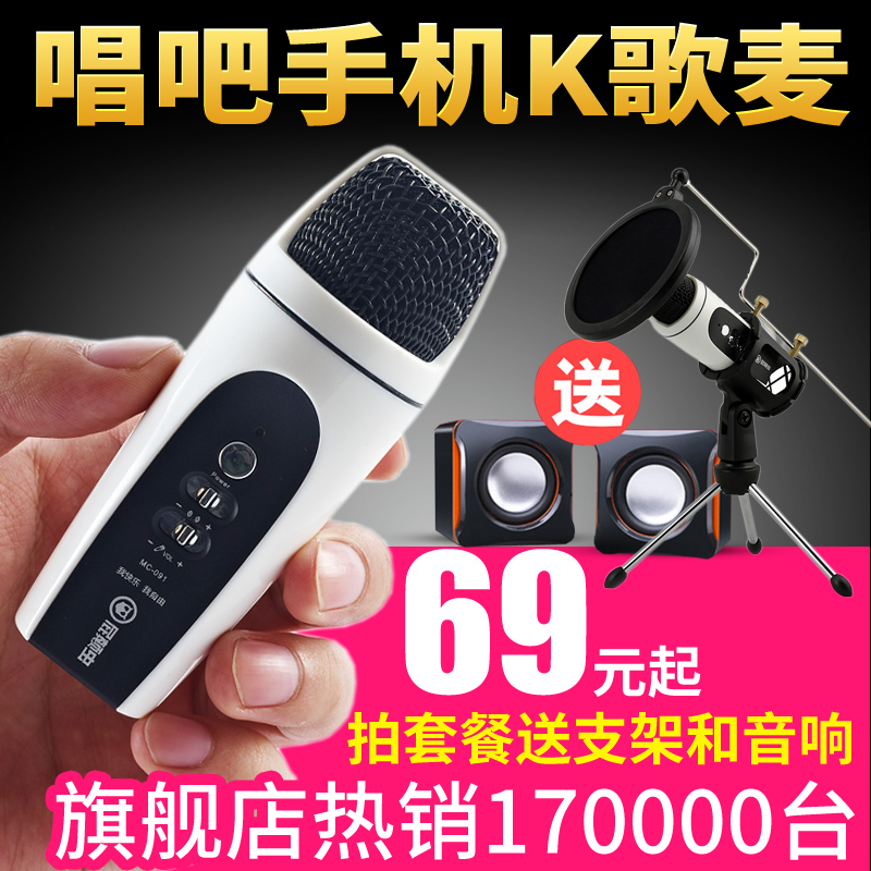 Hifier/fart britain insects mc-091 genuine mobile phone sing k song microphone computer microphone apple andrews