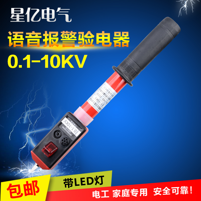 High and low pressure electroscope gsy telescopic acoustooptic 220v-10KV scalable high voltage electrical inspection pen