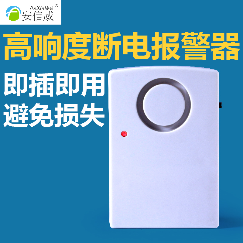 High loudness v computer room power failure alarm power failure alarm farms powerline burglar alarm reminder