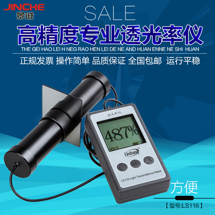 High precision LS116 luminousness luminousness tester tester with high precision luminousness luminousness detection test instrument test