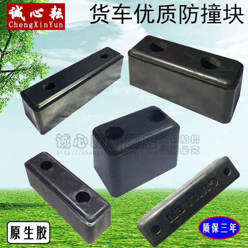 High quality solid rubber bumper block truck locator export quality factory direct protective strip bumper strip
