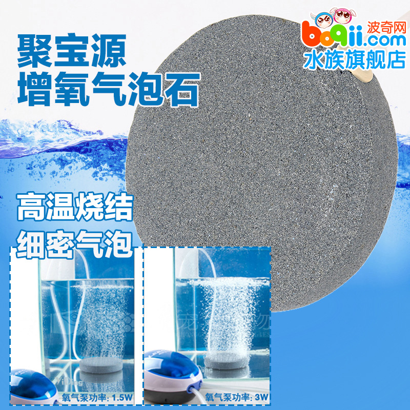 High temperature sintering gas pie treasure source pump oxygen gas disk aquarium fish tank aerator pump gas bubble stone Rock