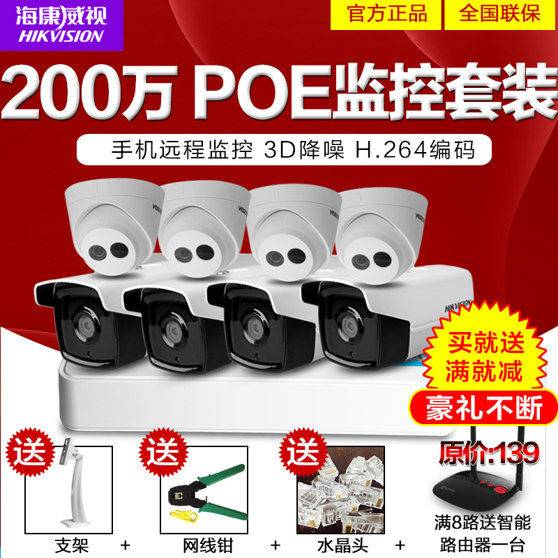 Hikvision surveillance kit 4 6 8 road 2 million p network monitoring equipment home monitoring kit