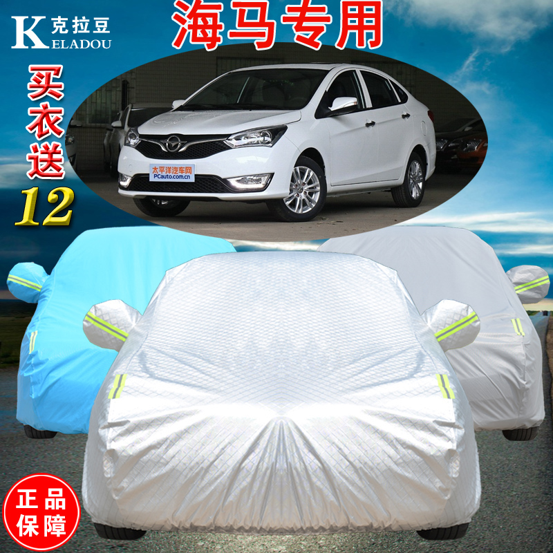 Hippocampus m3m6 sewing dedicated sunscreen car hood rain water and dust proof car cover thicker insulation lint retardant shade