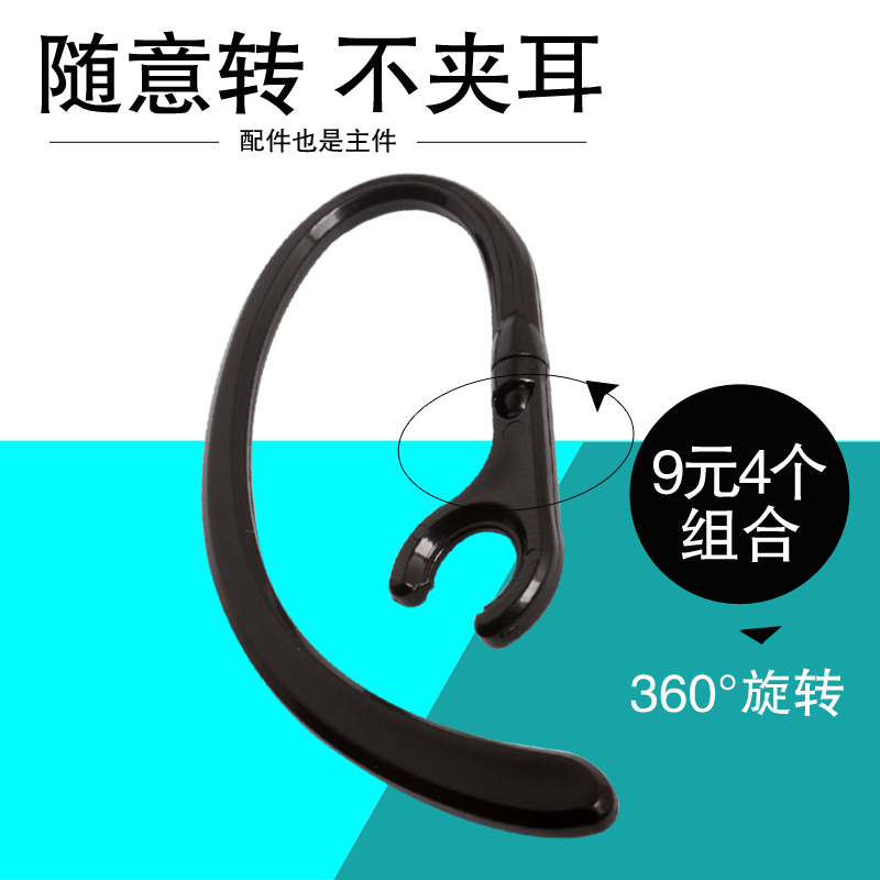 Hiroto bluetooth headset ear hook hook ear hook ear hook bluetooth headset millet loss prevention earhook headset accessories free shipping