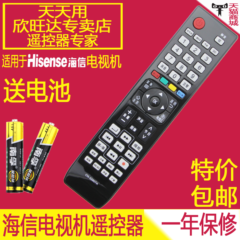 Hisense hisense tv remote cn-32907a led47k560nx3d 3d lcd tv remote control