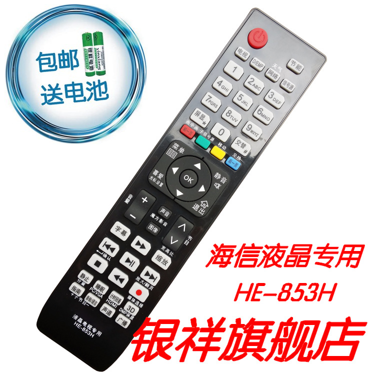 Hisense lcd tv special remote control hisense hisense lcd remote control lcd universal remote control free shipping