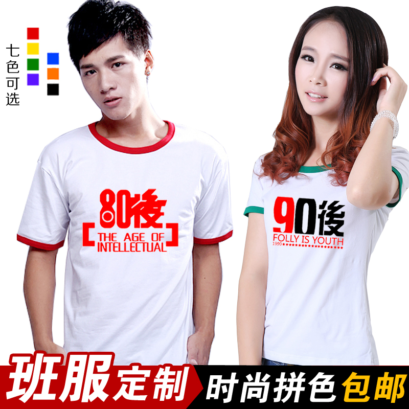 Hit the side of the hit color short sleeve t-shirt printing custom diy custom class service custom team clothing advertising activities shirt printed logo