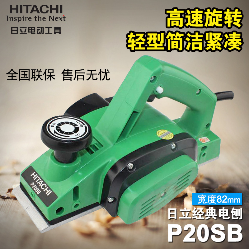 Hitachi p20sb planer woodworking planer planer woodworking tools household electric multifunction portable planer woodworking planer flat