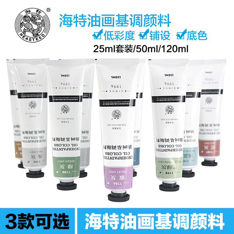 Hite brand 50 ml/tubular 120ml based tune tone painting oil paint pigment color painting pigment 14 color options