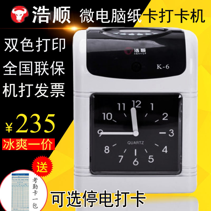Ho k6 k-6 paper card attendance punch card machine paper card attendance time clocks attendance color punch