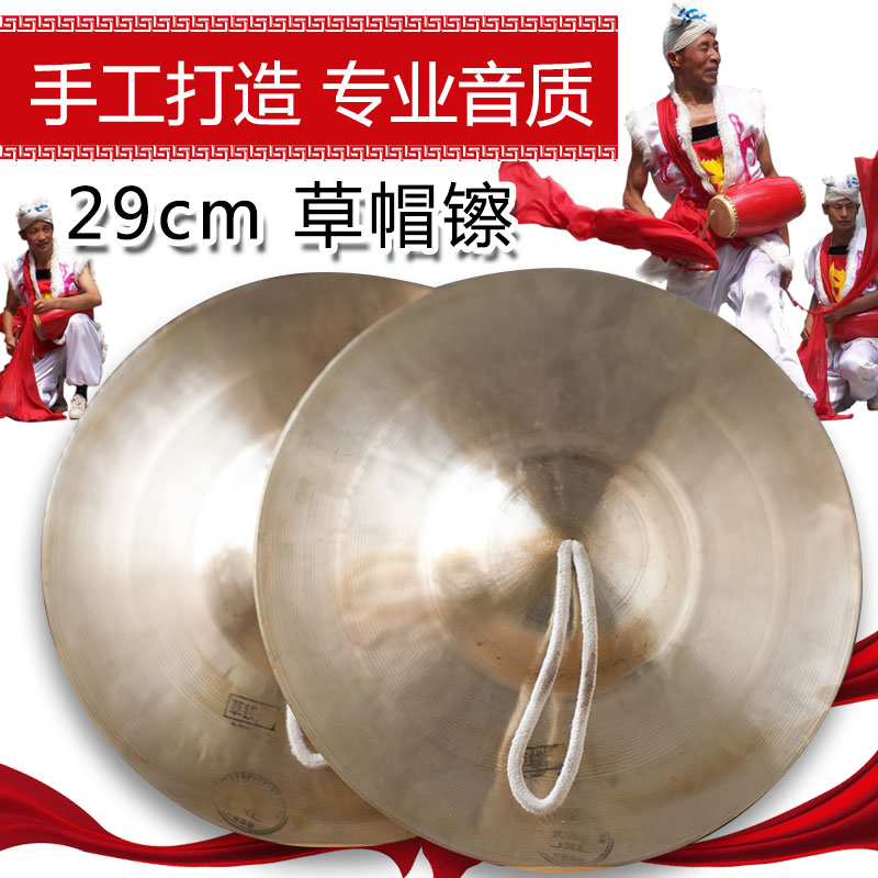 Hok yuen instruments straw hat cymbal percussion cymbals 29 cm of copper cymbals cymbals cymbals cymbal instruments shipping brass ring