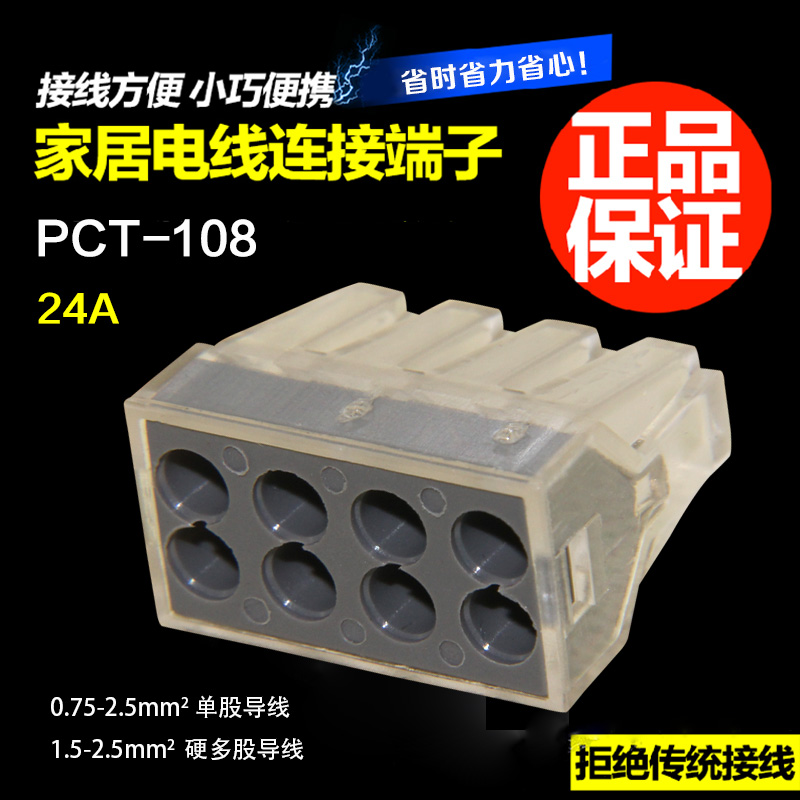 Home building wire connector terminals quick connector plug wire connector pct-108