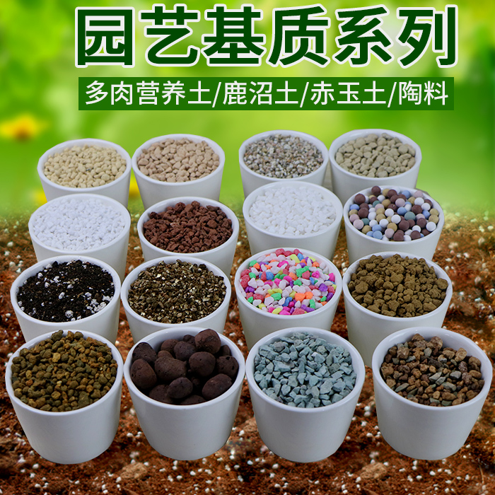 Home gardening meaty nutritive soil type roseite maifanite kanuma soil red jade soil soil brick coconut mat of white stones