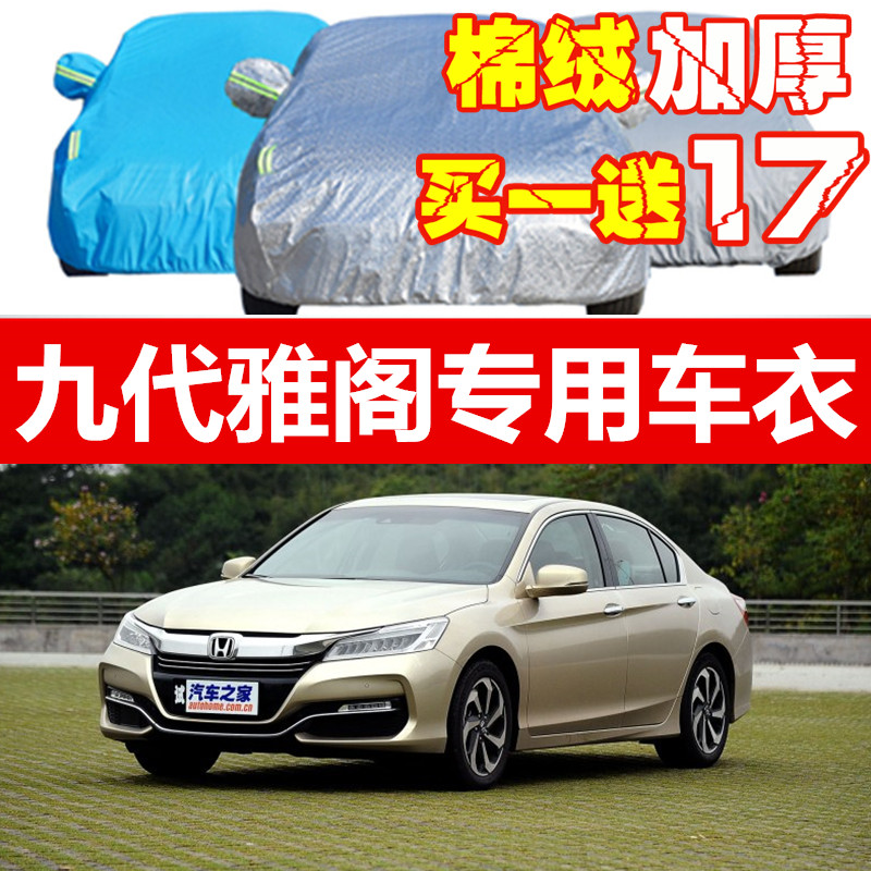 Honda accord nine generations old accord car sun shade car cover car cover sewing rain and sun heat and dust