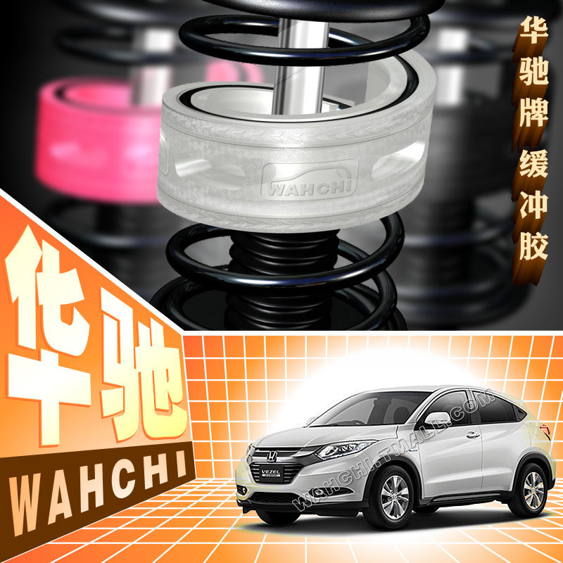 Honda bin bin chi chi chi cushion rubber damping pads shock absorber spring refit dedicated automotive supplies car cushion covers
