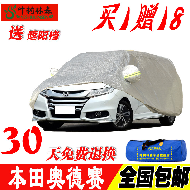 Honda odyssey dedicated car sewing business mpv car hood insulation rain sun car cover aluminum anti sleet