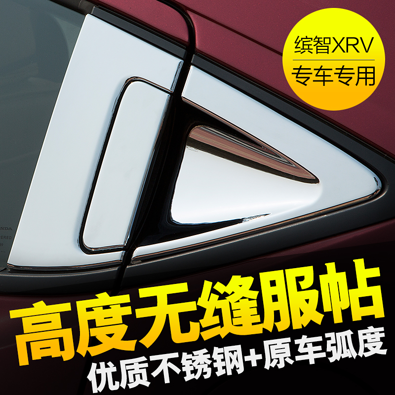 Honda xrv chi bin bin bin chi chi modified front and rear door handle bowl decorative plating door wrist wrist outside door handle sequined stickers