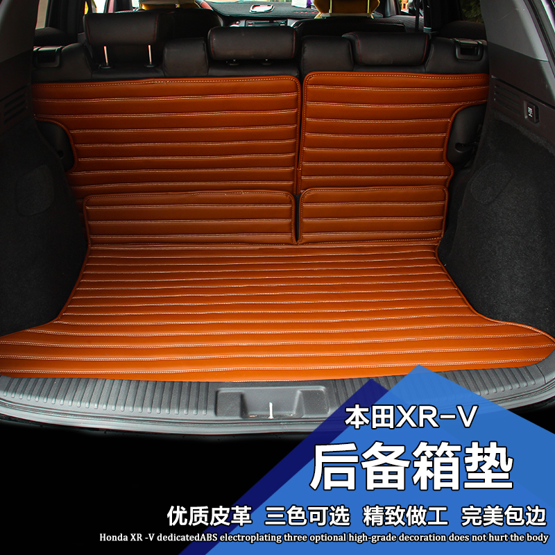 Honda xrv chi bin section 2015 special daquan surrounded trunk mat trunk mat xrv chi bin modification