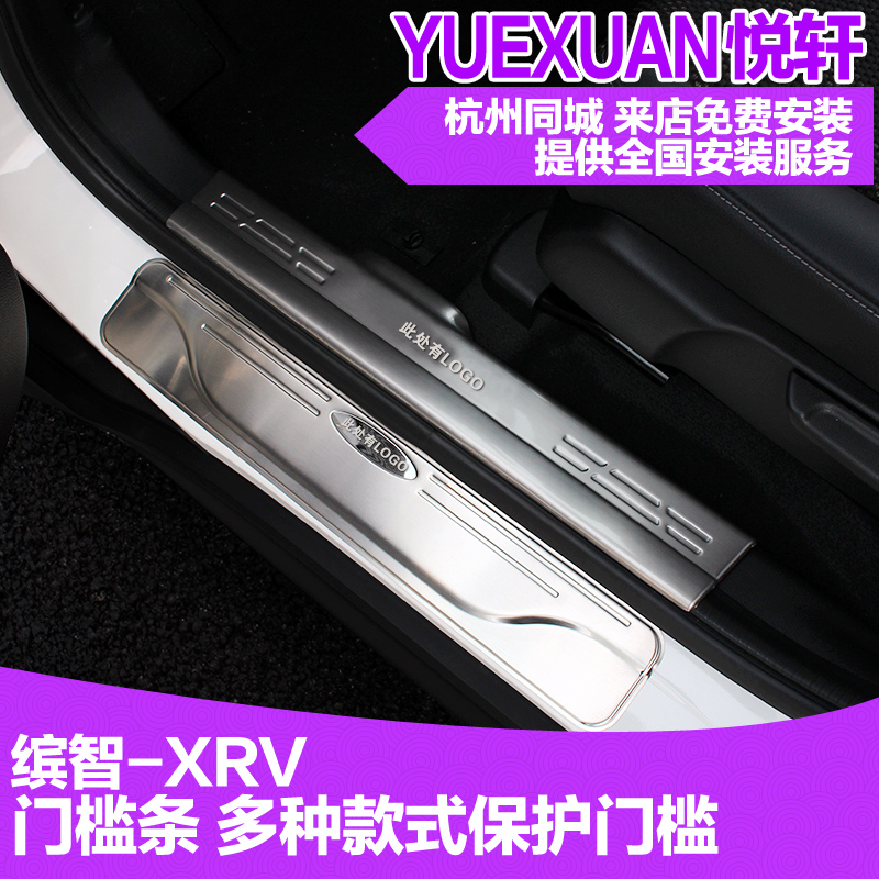 Honda xrv chi bin yue stainless steel sill strip welcome pedal threshold of article xr-v xrv chi bin modification
