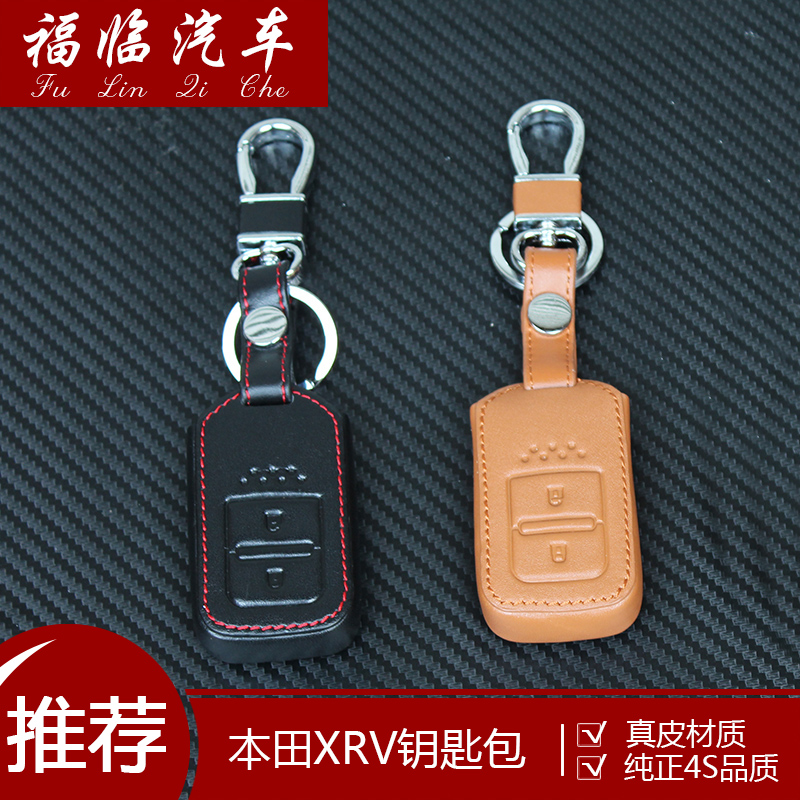 Honda xrv wallets leather wallets xrv crv 15-16 smart key sets of modifications necessary