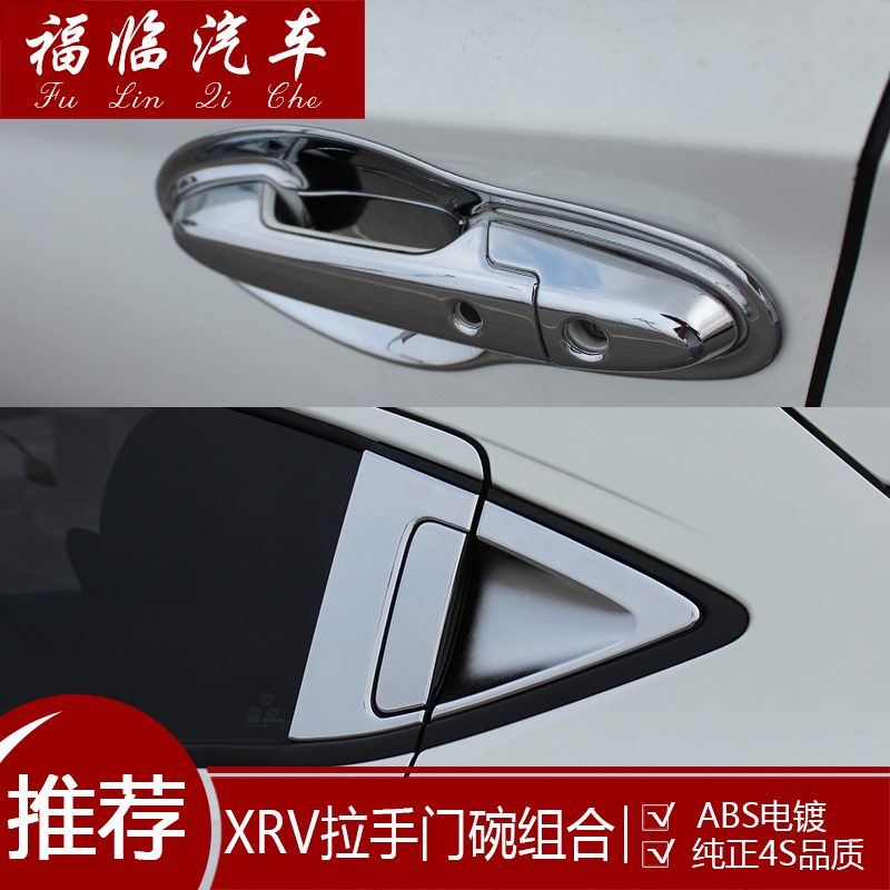 Honda xrv xrv door handle bowl wrist outside door handle bright decorative light cover door handle bowl protective film modified